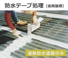 防水テープ処理(金属屋根)