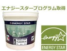 アステックペイントはエナジースター取得製品です