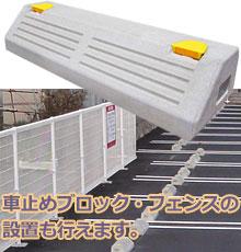 車止めブロック・フェンス設置承ります