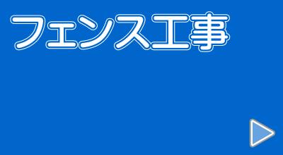 フェンス工事 | 株式会社九内