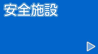 交通安全設備 | 株式会社九内