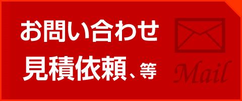 お問合せフォーム | 株式会社九内