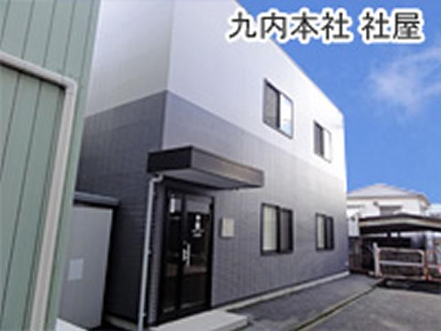 九内本社社屋