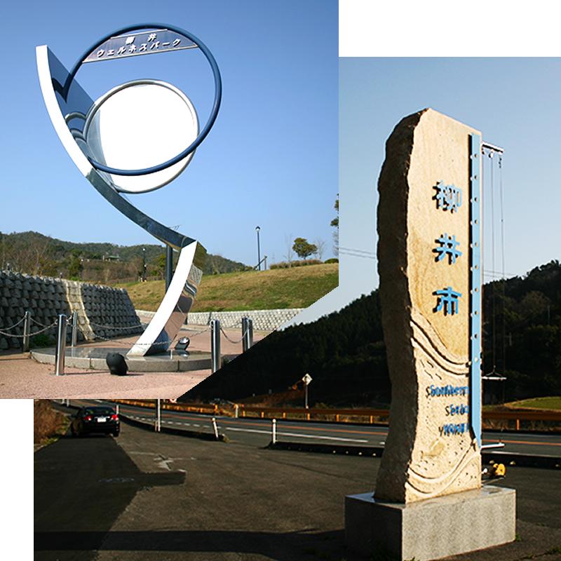 株式会社九内の景観施設